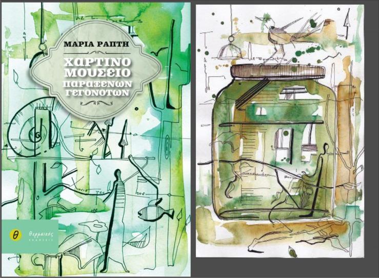 Chartino Mouseio Paraxenon Gegonoton by Maria Raptis