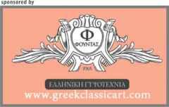 greekclassicart sponsor